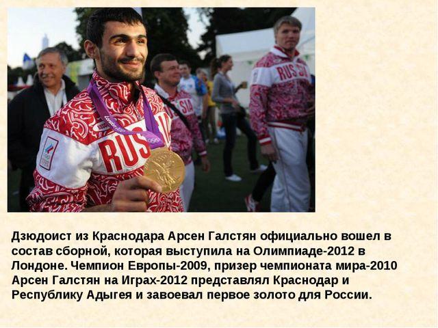 Дзюдоист из Краснодара Арсен Галстян официально вошел в состав сборной, котор...