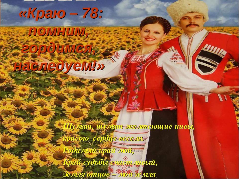«Краю – 78: помним, гордимся, наследуем!» Шумят, шумят желтеющие нивы, красо...