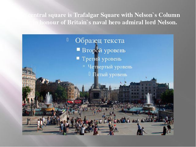 The central square is Trafalgar Square with Nelson`s Column built in honour o...