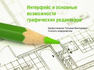 Интерфейс и основные возможности графических редакторов Кривостаненко Татьяна