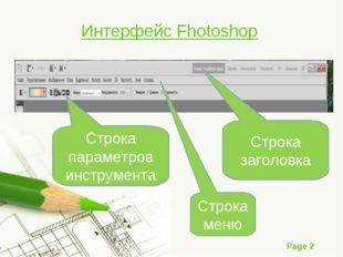 Интерфейс Fhotoshop Строка заголовка Строка меню Строка параметров инструмент