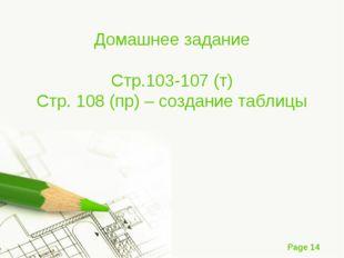 Домашнее задание Стр.103-107 (т) Стр. 108 (пр) – создание таблицы Page *