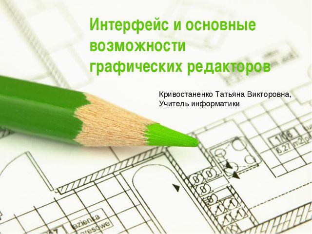 Интерфейс и основные возможности графических редакторов Кривостаненко Татьяна...