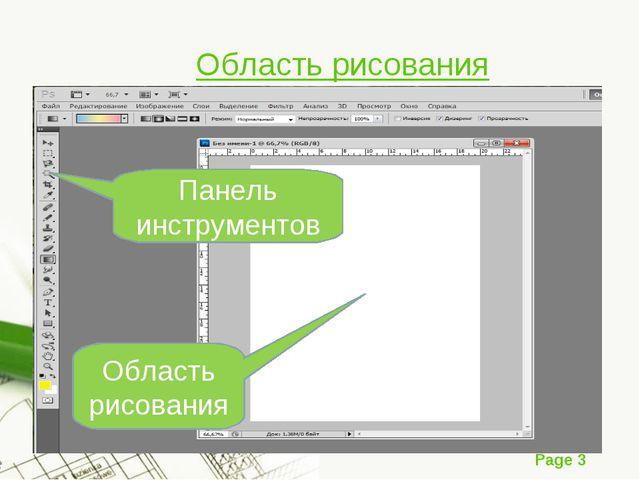 Область рисования Панель инструментов Область рисования Page *