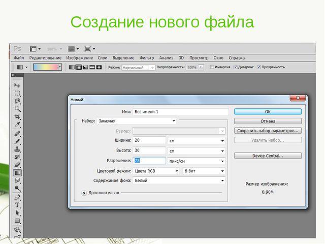 Создание нового файла Page *