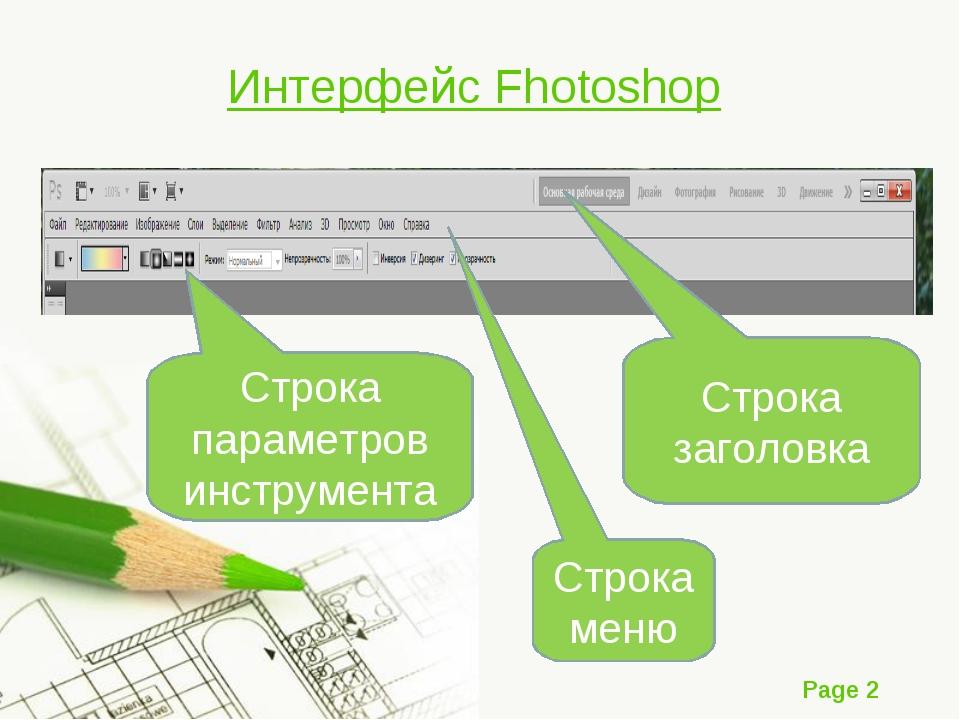 Интерфейс Fhotoshop Строка заголовка Строка меню Строка параметров инструмент...