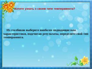 Хотите узнать о своем типе темперамента? Из столбиков выберите наиболее подх