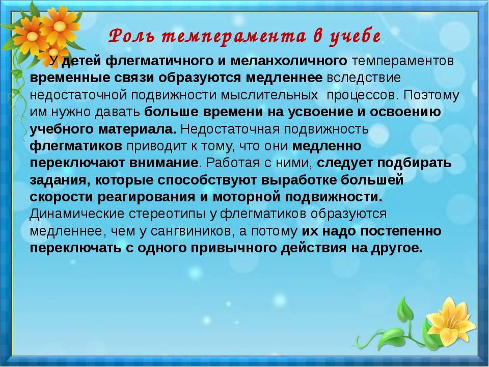Роль темперамента в учебе У детей флегматичного и меланхоличного темпераменто...
