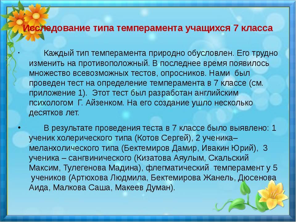 Исследование типа темперамента учащихся 7 класса Каждый тип темперамента пр...