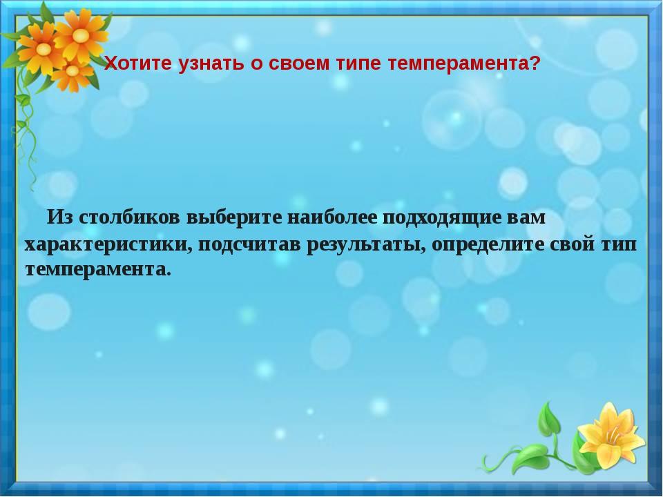 Хотите узнать о своем типе темперамента? Из столбиков выберите наиболее подх...
