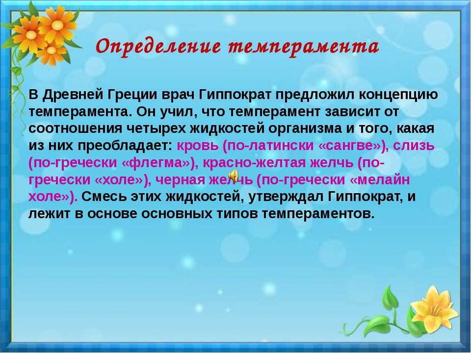 Определение темперамента В Древней Греции врач Гиппократ предложил концепцию...