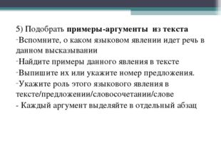 5) Подобрать примеры-аргументы из текста Вспомните, о каком языковом явлении
