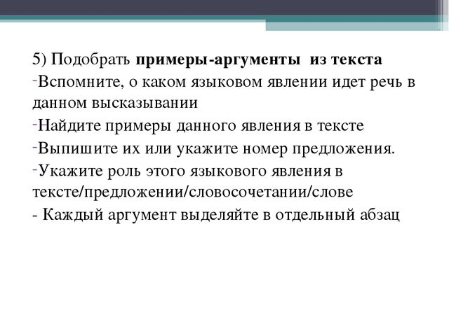 5) Подобрать примеры-аргументы из текста Вспомните, о каком языковом явлении...