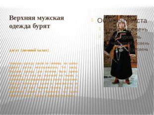 Верхняя мужская одеждабурят дэгэл (зимний халат) Зимнюю одежду шили из овчин