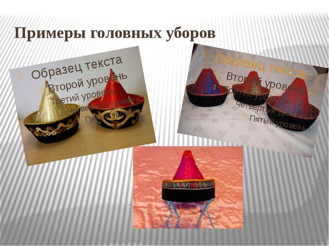Примеры головных уборов