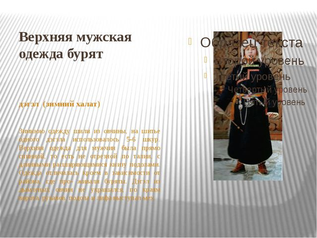 Верхняя мужская одеждабурят дэгэл (зимний халат) Зимнюю одежду шили из овчин...