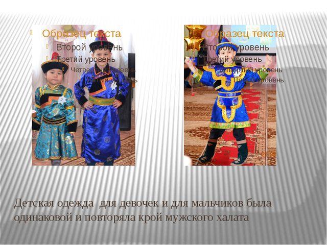 Детская одежда для девочек и для мальчиков была одинаковой и повторяла крой м...