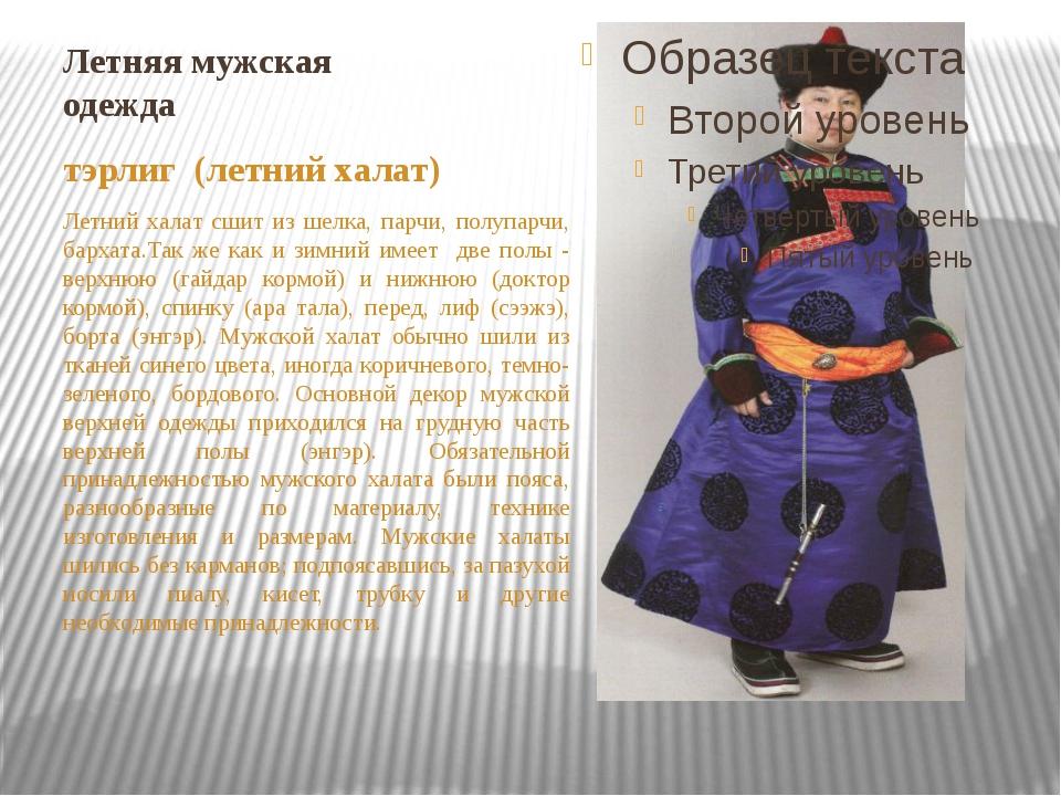 Летняя мужская одежда тэрлиг (летний халат) Летний халат сшит из шелка, парчи...