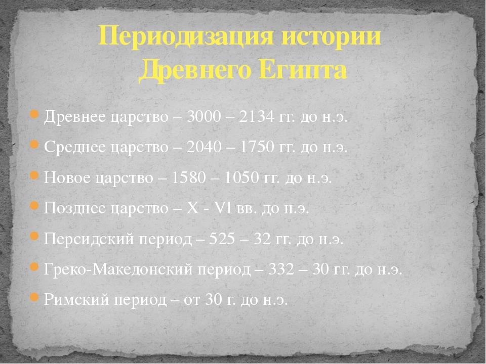 Древнее царство – 3000 – 2134 гг. до н.э. Среднее царство – 2040 – 1750 гг. д...