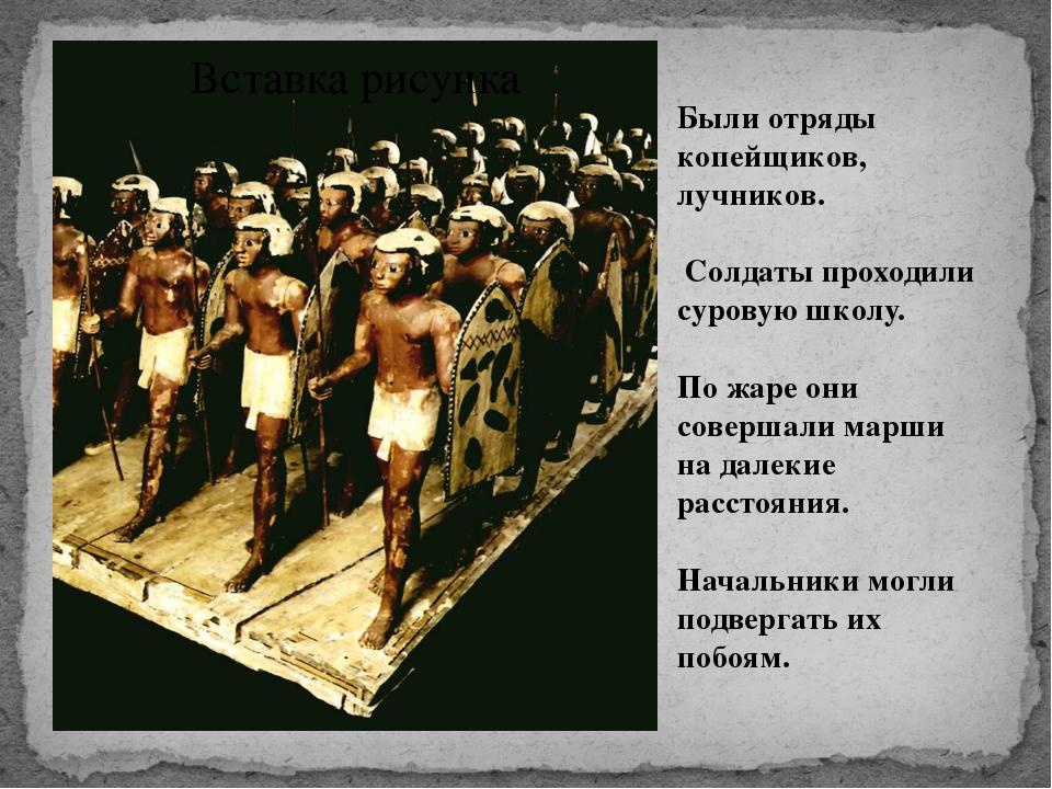 Были отряды копейщиков, лучников. Солдаты проходили суровую школу. По жаре о...