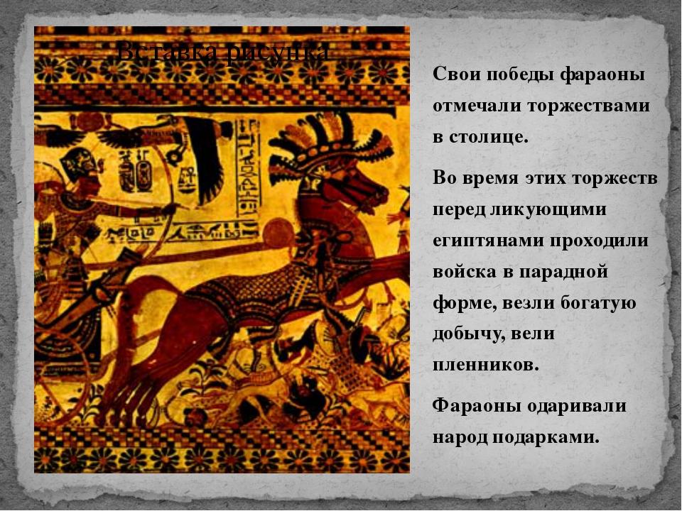 Свои победы фараоны отмечали торжествами в столице. Во время этих торжеств пе...