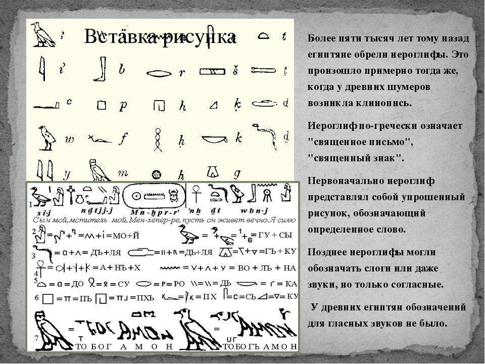 Более пяти тысяч лет тому назад египтяне обрели иероглифы. Это произошло прим...