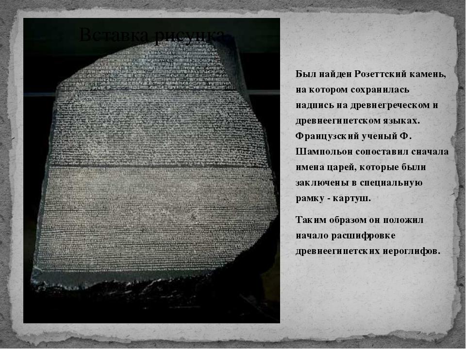 Был найден Розеттский камень, на котором сохранилась надпись на древнегреческ...