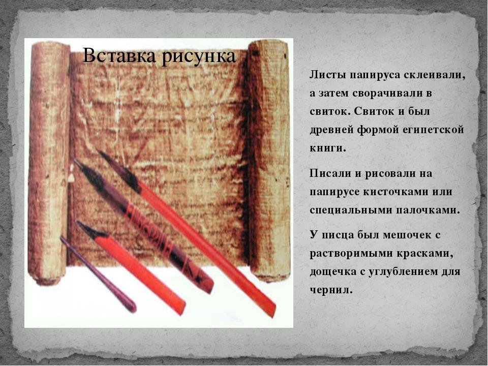 Листы папируса склеивали, а затем сворачивали в свиток. Свиток и был древней...