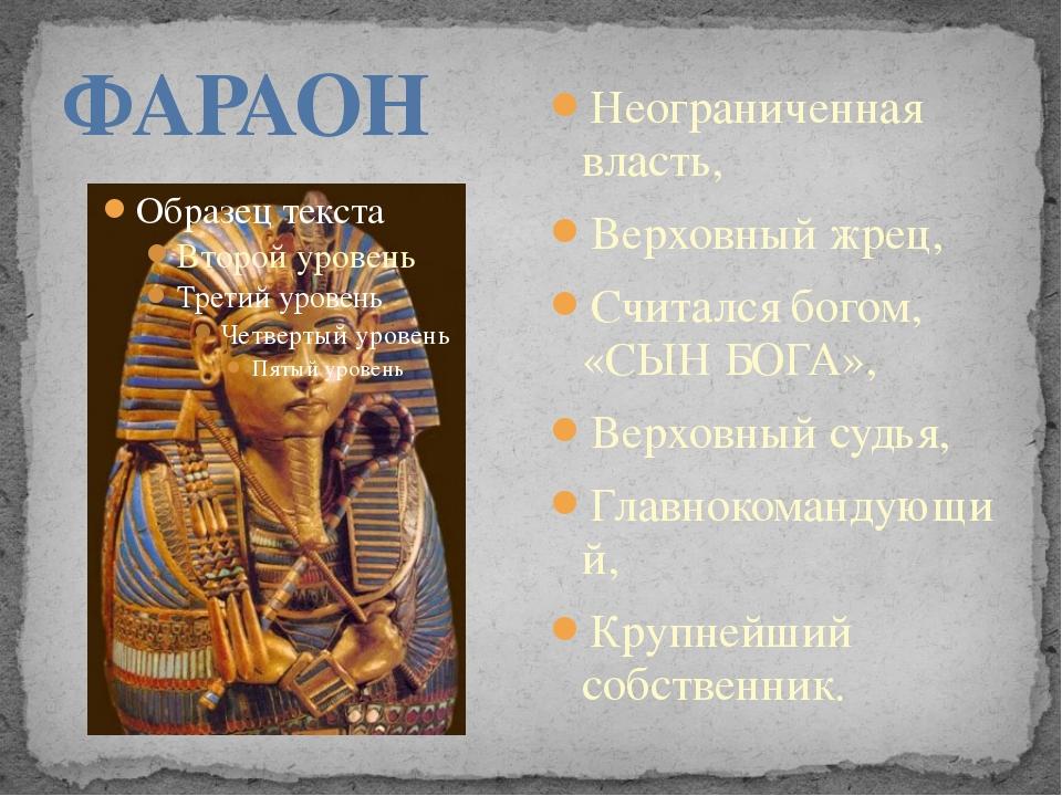 ФАРАОН Неограниченная власть, Верховный жрец, Считался богом, «СЫН БОГА», Вер...