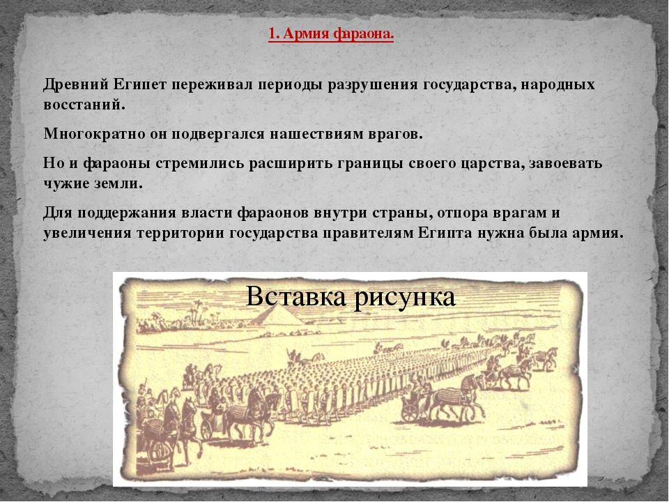 1. Армия фараона. Древний Египет переживал периоды разрушения государства, на...