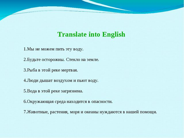 Translate into English 1.Мы не можем пить эту воду. 2.Будьте осторожны. Стек...