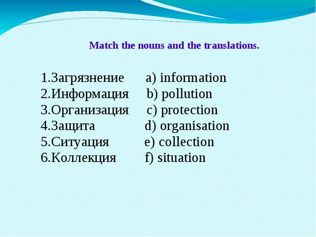 Match the nouns and the translations. 1.Загрязнение a) information 2.Информа...