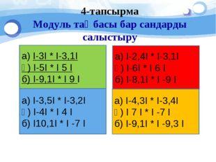4-тапсырма Модуль таңбасы бар сандарды салыстыру а) І-3І * І-3,1І ә) І-5І * І