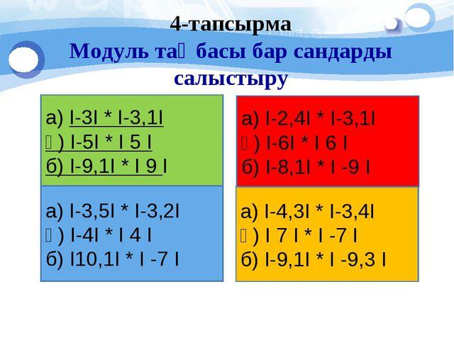 4-тапсырма Модуль таңбасы бар сандарды салыстыру а) І-3І * І-3,1І ә) І-5І * І...