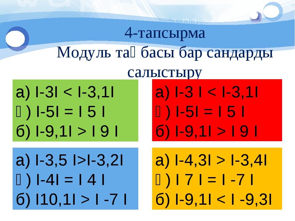 4-тапсырма Модуль таңбасы бар сандарды салыстыру а) І-3І < І-3,1І ә) І-5І = І...