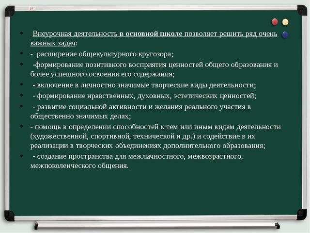 Внеурочная деятельность в основной школе позволяет решить ряд очень важных з...