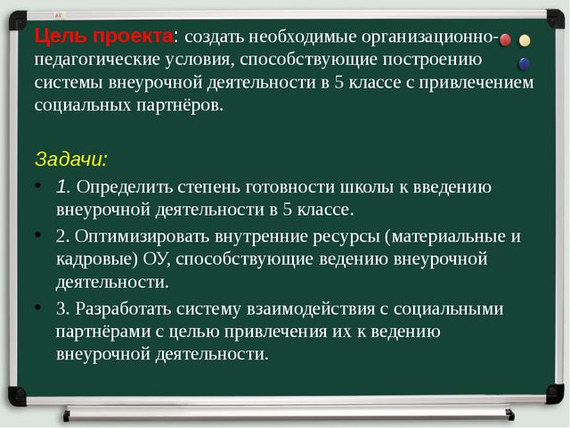 Цель проекта: создать необходимые организационно-педагогические условия, спос...