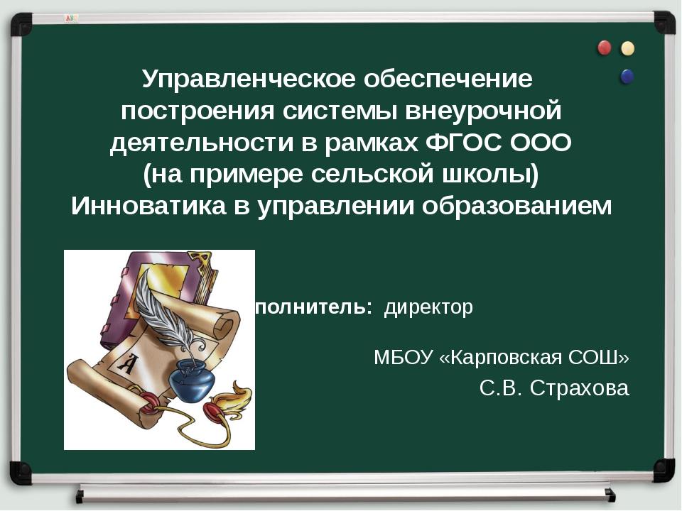 Управленческое обеспечение построения системы внеурочной деятельности в рамка...