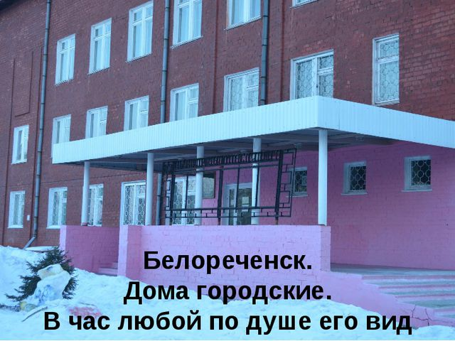 Белореченск. Дома городские. В час любой по душе его вид