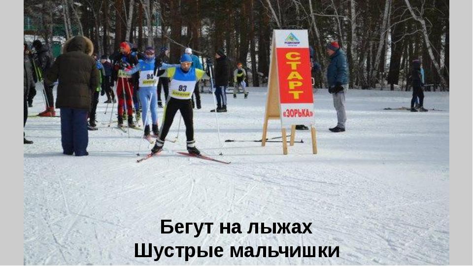 Бегут на лыжах Шустрые мальчишки