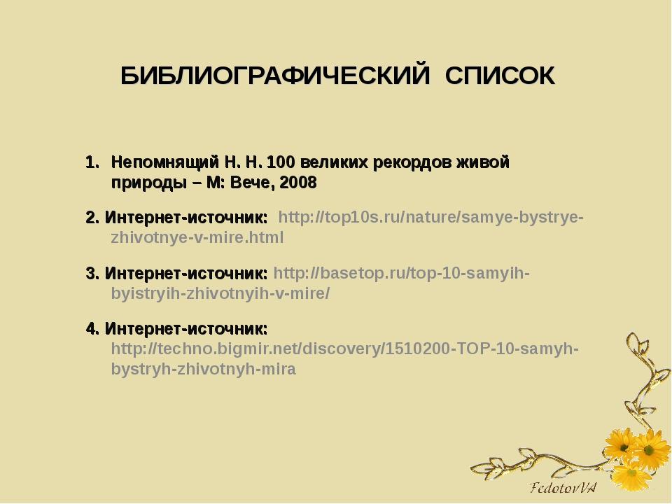 БИБЛИОГРАФИЧЕСКИЙ СПИСОК Непомнящий Н. Н. 100 великих рекордов живой природы...