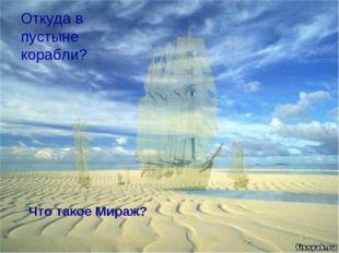 Что такое Мираж? Откуда в пустыне корабли?