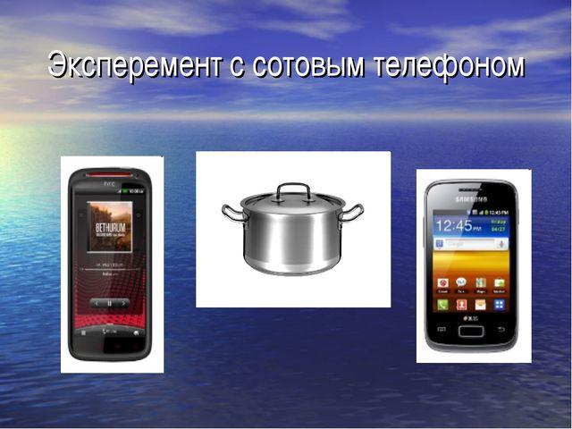 Эксперемент с сотовым телефоном