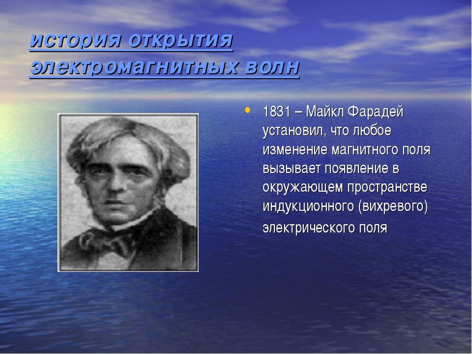 история открытия электромагнитных волн 1831 – Майкл Фарадей установил, что лю...
