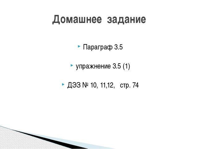 Параграф 3.5 упражнение 3.5 (1) ДЭЗ № 10, 11,12, стр. 74 Домашнее задание