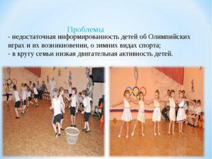 - недостаточная информированность детей об Олимпийских играх и их возникнове