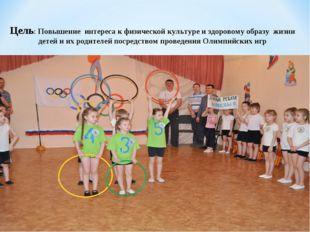 Цель: Повышение интереса к физической культуре и здоровому образу жизни детей