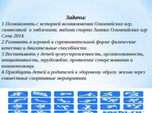 Задачи: 1.Познакомить с историей возникновения Олимпийских игр, символикой и