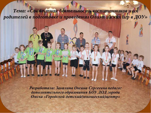 Тема: «Совместная деятельность воспитанников и их родителей в подготовке и пр...