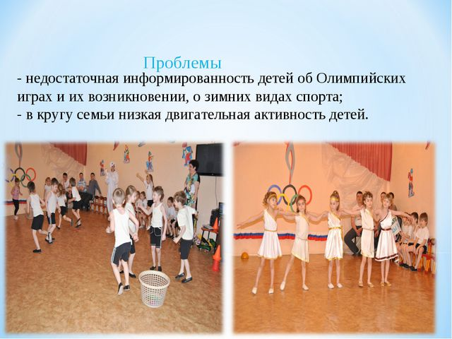 - недостаточная информированность детей об Олимпийских играх и их возникнове...